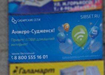 Сибирские сети Анжеро-Судженск
